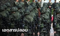 กองทัพโร่แจง เอกสารปลอมว่อนเน็ต อ้างเตรียมอาวุธ-กำลังพล รับมือม็อบ 19 ก.ย.