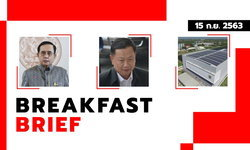 "Sanook คลุกข่าวเช้า 15 ก.ย. 63 ""ประยุทธ์"" ยันงบ 64 ช้า แต่เงินสำรองเพียบ - บรรยินสารภาพอุ้มฆ่าพี่ชาย"
