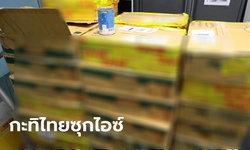 """ออสเตรเลียอึ้ง! ตรวจเจอ """"ยาไอซ์"""" ซ่อนในกะทิกระป๋องนำเข้าจากไทย"""