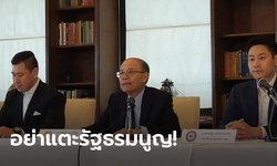 รวมพลังประชาชาติไทย ขวางแก้รัฐธรรมนูญ 2560 ลั่นผ่านประชามติแล้ว แถมใช้ดีไม่มีปัญหา!