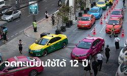 คณะรัฐมนตรีไฟเขียว! อนุมัติขยายอายุการใช้งานรถแท็กซี่จาก 9 ปี เป็น 12 ปี