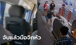 จับแล้ว! หญิงหัวร้อนกระชากผมสาว ปมจองที่นั่งบนรถตู้อนุสาวรีย์ชัยฯ คุมตัวฟ้องศาลวันนี้
