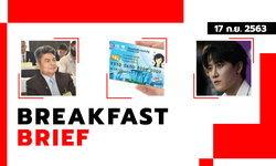 Sanook คลุกข่าวเช้า 17 ก.ย. 63 บัตรคนจน รับเงินเพิ่ม 500 บาท-ไมค์ พิรัชต์ ไม่อยากเป็นพ่อเติมเงิน