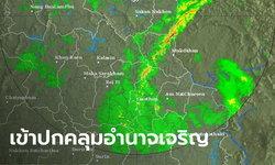 พายุโนอึล ถึงไทยแล้ว! อุตุฯ เตือนทั่วไทยรับมือฝนตกหนัก 18-20 ก.ย.