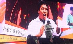 """""""จ่านิว"""" ท้าไทยภักดี ชุมนุมเต็มสนามหลวงให้ได้ ถามใครกันแน่ที่ทำให้ชาติน่าชัง"""