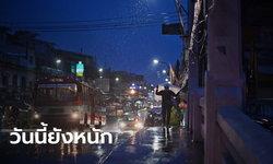 วันนี้ฝนกระหน่ำ! กทม.ชุ่มฉ่ำ 80 เปอร์เซ็นต์ของพื้นที่ เหนือ อีสาน ตะวันออก ใต้ ยังตกหนัก