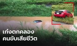 ผู้รับเหมาขับเก๋งฝ่าฝนกลางดึก รถเสียหลักตกคลองชลประทานดับ
