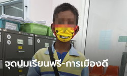 แห่แชร์รูปเด็กชายอายุ 13 ขายนมเปรี้ยว จุดประเด็นชาวเน็ตถกสิทธิเรียนฟรี-รัฐสวัสดิการ