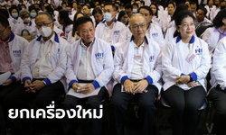 """ไร้คู่แข่ง! """"สมพงษ์"""" เป็นหัวหน้าพรรคเพื่อไทยต่อ ด้าน """"ประเสริฐ"""" นั่งเลขาธิการพรรค"""