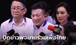 """สมพงษ์ หัวหน้าเพื่อไทย ชี้ """"พจมาน"""" ร่วมพรรค ไม่เป็นความจริง! เชื่อมวลชนยังสนับสนุน"""