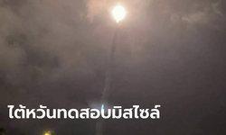 ไต้หวันทดสอบยิงขีปนาวุธ โต้จีนซ้อมรบใกล้ช่องแคบ ดันสถานการณ์ตึงเครียดขึ้น