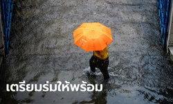 กรมอุตุฯ เตือน 27-29 ก.ย. ไทยฝนเพิ่มขึ้น ตกหนักถึงหนักมาก
