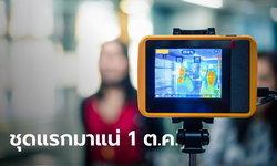นักท่องเที่ยว Long Stay ชุดแรก 300 คน ถึงไทย 1 ต.ค.นี้