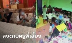 ไม่ปกป้อง สารสาสน์วิเทศราชพฤกษ์ ร่อนหนังสือแจง ยอมรับครูทำร้ายเด็กอนุบาล