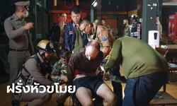 โจรฝรั่งแทงเจ้าหน้าที่อุทยานฯ เลือดสาด หลังย่องขโมยของนักท่องเที่ยวดอยสุเทพ