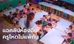 แฉคลิปอีกห้อง ครูพี่เลี้ยงฉุดกระชากลากถูเด็กจนล้ม ชาวเน็ตจวกโหดร้ายไม่แพ้ครูจุ๋ม