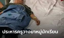 ศาลสั่งประหารครูอนุบาลจีน เหตุวางยาในข้าวต้มให้เด็ก 25 กิน จนดับ 1 ศพ