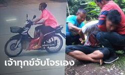เจ้าของรถสุดแค้นมอเตอร์ไซค์หาย ตามสืบเองจากชลบุรีถึงแพร่ ล็อกคนร้ายส่งตำรวจ