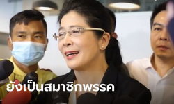 """สุดารัตน์ เปิดใจไม่คิดตั้งพรรคใหม่ หาก พจมาน มาคุุมทัพเพื่อไทยจริง """"ก็ถือเป็นเรื่องดี"""""""