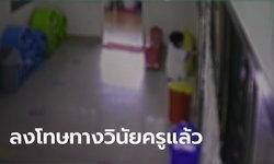 เปิดคลิปนาทีประตูหนีบมือเด็ก 3 ขวบ ปลายนิ้วขาด โรงเรียนยอมรับครูเลินเล่อ
