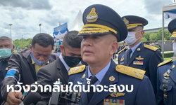 พล.อ.อ.แอร์บูล ผบ.ทอ.คนใหม่ ยืนยันทหารไม่ยุ่งการเมือง ขอทำงานเคียงข้างประชาชน