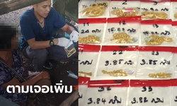 ตำรวจตามยึดทองคืนเพิ่มอีก 69.42 บาท จากเหตุชิงทองโลตัสวังหิน