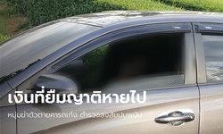 หนุ่มเครียดเก็บเงินในรถ 3.6 แสน หายตอนเกิดอุบัติเหตุ สุดท้ายรมควันฆ่าตัวตาย