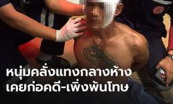 พบประวัติเพิ่งพ้นโทษ! ชายคลั่งแทง รปภ.ห้าง ฉุนหลังถูกเตือนไม่ใส่หน้ากากฯ