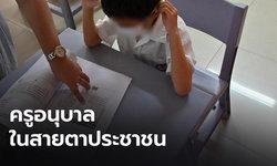 ประชาชนสุดทน ครูทำร้ายเด็ก ฉะไร้จิตสำนึก แนะต้นสังกัดตรวจสอบให้มากขึ้น