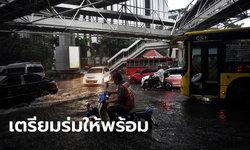 อุตุฯ เตือน พายุดีเปรสชันขึ้นฝั่งเวียดนามตอนใต้ กระทบไทยฝนตกหนัก 7-9 ต.ค.