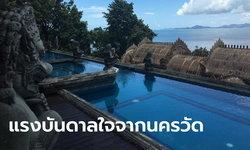 แจงดราม่า โรงแรมบนเกาะพะงันเลียนแบบนครวัด-นครธม ที่แท้ผู้ก่อตั้งเป็นคนกัมพูชา
