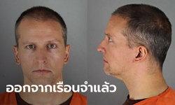 """อดีตตำรวจใช้เข่ากดคอ """"จอร์จ ฟลอยด์"""" ได้ประกันตัววงเงิน 31 ล้านบาท"""