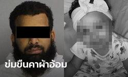 พ่อมะกัน ข่มขืนลูกสาวอายุ 10 เดือน แถมปล่อยบาดเจ็บหลายชั่วโมงก่อนเสียชีวิต