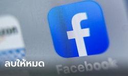 เฟซบุ๊กเอาจริง! ไล่ลบเพจต่อต้านโรฮิงญาในมาเลเซีย อ้างเป็นต้นตอแพร่โควิด-19