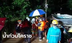 โคราชฝนตกหนักทั้งวันทั้งคืน น้ำป่าทะลักท่วมวังน้ำเขียว เร่งอพยพประชาชน
