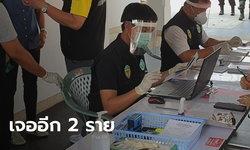 ตากผวาซ้ำ! เจอผู้ป่วยโควิด-19 เพิ่มอีก 2 ราย เป็นคนไทยกลับจากย่างกุ้ง