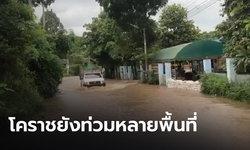 น้ำท่วมปากช่องยังอ่วม! อุตุฯ คาดวันนี้ฝนลดลง อาจทำให้สถานการณ์ดีขึ้น