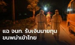 สั่งสอบข้อเท็จจริง กรณีเจ้าหน้าที่รัฐรับเงินใต้โต๊ะ ลอบขนชาวเมียนมาเข้าไทย