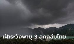 เปิดเส้นทาง พายุ 3 ลูกถล่มไทย ตั้งแต่ 11-20 ต.ค. ทำฝนตกหนักถึงหนักมากในหลายพื้นที่