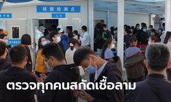 จีนเจอ 12 ผู้ติดเชื้อโคโรนาเมืองชิงเต่า! เตรียมปูพรมตรวจ 9 ล้านคน หวังสกัดโรคทันเวลา