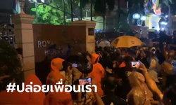 #ม็อบ14ตุลา บุก! สาดสีใส่ป้ายสำนักงานตำรวจแห่งชาติ จี้ปล่อย 21 ผู้ชุมนุม