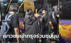 เยาวชนปลดแอกโคราช แห่ขึ้นรถบัสมุ่งกรุงเทพฯ คึกคัก ร่วมชุมนุมเรียกร้องประชาธิปไตย