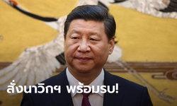 """สี จิ้นผิง สั่งนาวิกโยธินจีน """"เตรียมพร้อมทำสงคราม"""" ขณะเยือนฐานทัพซัวเถา"""