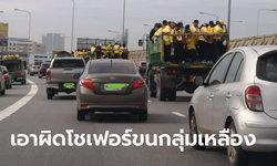 การทางพิเศษแห่งประเทศไทย แจ้งดำเนินคดีโชเฟอร์รถขนคนเสื้อเหลืองขึ้นทางด่วน