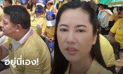 ปารีณา โผล่กลุ่มเสื้อเหลือง! เซลฟี่ข้าง สิระ ส.ส.กรุงเทพฯ อวดความสดใสขณะรอรับเสด็จ