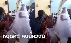 เมียหลวงทวงสิทธิ์! หญิงแซมเบียถล่มงานแต่ง หลังเจอสามีทำพิธีกับหญิงอื่น อ้างออกไปทำงาน