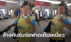 แห่แชร์คลิปหญิงเสื้อเหลือง ง้างแขนเตรียมใช้ร่มฟาดสาวรุ่นลูกบนสถานีรถไฟฟ้า