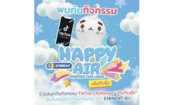 Eminent Air เดินหน้าจัดแคมเปญการตลาดดิจิทัลแจกความเย็น แจกรอยยิ้ม สร้างความสุขให้คนไทย