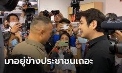 ปิยบุตร พูดกับตำรวจขณะบุกตึกไทยซัมมิต ท่านก็ถูกกดขี่ มาอยู่ข้างประชาชนเถอะ!