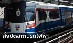 ฝ่ายความมั่นคงสั่งปิด BTS เพิ่มเป็น 5 สถานี - MRTสามย่าน หลังม็อบย้ายไปแยกปทุมวัน